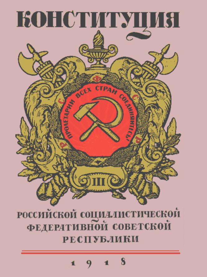 20-5j La Constitution de la République socialiste fédérative soviétique de Russie de 1918.png