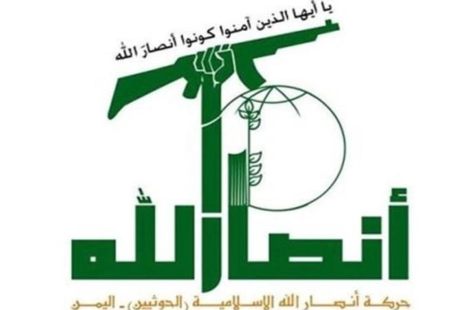Ansarallah - Houthis Yemen 2.png