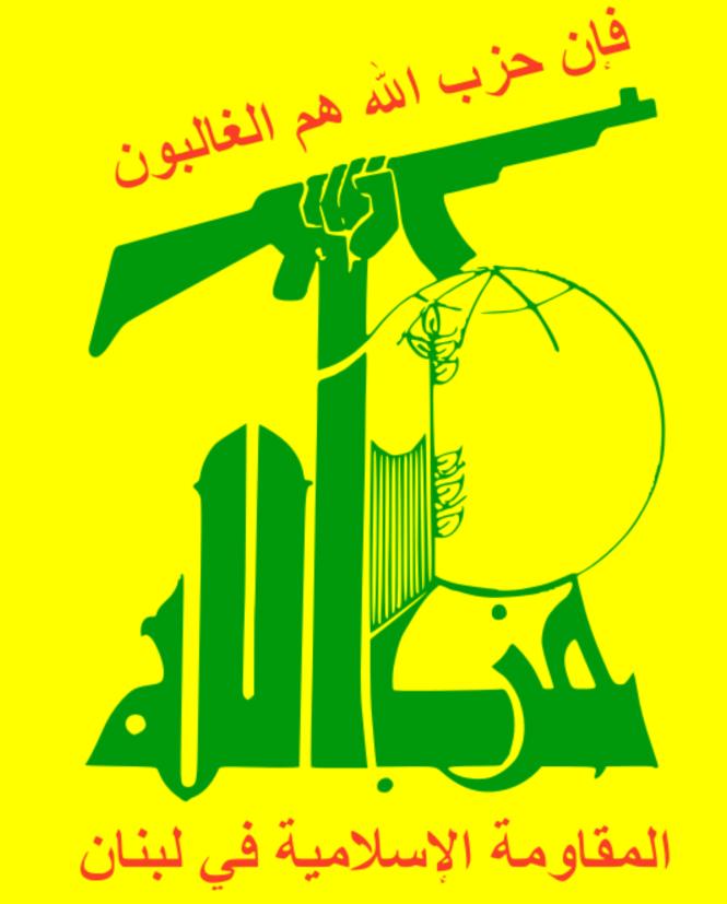 Symbole du Hezbollah libanais.png